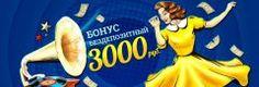 Бездепозитный бонус за регистрацию 3000 RUB в казино Вулкан Original