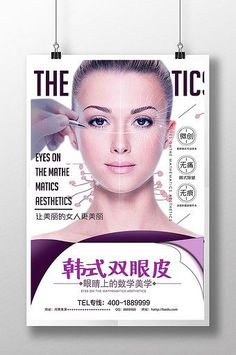 Eyelid Micro Plastic Surgery Plastic Surgery Promotional Poster#pikbest#template... - #eyelid #Micro #Plastic #Posterpikbesttemplate #Promotional #Surgery Types Of Plastic Surgery, Promotion, Medical Pictures, Types Of Plastics, Septum Ring, Poster, Templates, Event Posters, Stencils