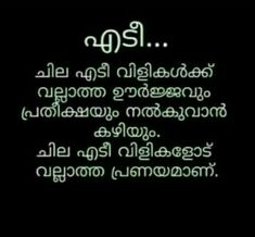 His usual calling Sleep Quotes, True Quotes, Words Quotes, Qoutes, Crazy Feeling, Malayalam Quotes, Genius Quotes, Cute Girl Wallpaper, Facebook Humor