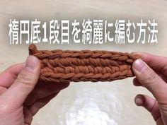 楕円底の1段目を綺麗に編む方法 - YouTube
