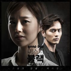 <굿바이 미스터 블랙> OST, 여왕 백지영이 떳다! '대박예고'