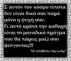 Greek Quotes, Wise Quotes, Book Quotes, Words Quotes, Quotes To Live By, Big Words, Great Words, Religion Quotes, Unique Quotes