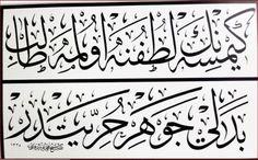 hat 25 Islamic World, Islamic Art, Arabic Calligraphy Art, Coffee And Books, Religious Art, Ale, Masters, Turkish Language, Istanbul