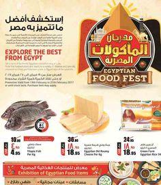 عروض لولو الرياض ليوم الاحد 22 جمادي الاول 1438 مهرجان المأكولات المصرية - https://www.3orod.today/saudi-arabia-offers/offers-lulu-saudi-arabia/%d8%b9%d8%b1%d9%88%d8%b6-%d9%84%d9%88%d9%84%d9%88-%d8%a7%d9%84%d8%b1%d9%8a%d8%a7%d8%b6-%d9%84%d9%8a%d9%88%d9%85-%d8%a7%d9%84%d8%a7%d8%ad%d8%af-22-%d8%ac%d9%85%d8%a7%d8%af%d9%8a-%d8%a7%d9%84%d8%a7.html
