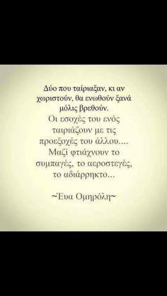 Ομηρόλη quotes Mr Wonderful, I Love You, My Love, Joker And Harley, Greek Quotes, Loving U, Qoutes, Love Quotes, Poetry