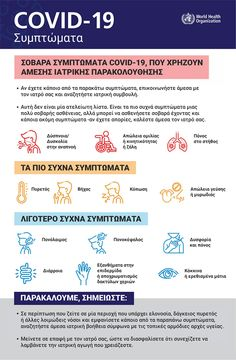 Ο Covid-19 έχει μία σειρά από συγκεκριμένα συμπτώματα. Εσείς, γνωρίζετε ποια είναι;👇 Ενημερωθείτε, σύμφωνα με τις οδηγίες του Παγκόσμιου Οργανισμού Υγείας. Health Organizations, World Health Organization, Infographics, Info Graphics, Infographic