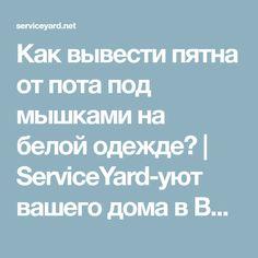 Как вывести пятна от пота под мышками на белой одежде?   ServiceYard-уют вашего дома в Ваших руках.