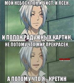 Я критин Anime Mems, Creepypasta Characters, Funny Memes, Jokes, D Gray Man, Darling In The Franxx, Funny Stories, Rwby, Mood Quotes