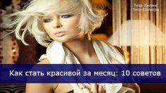 10 советов1