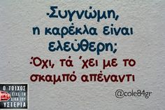 Image about funny in quotes/greek quotes by Γεωργια K. Greek Memes, Funny Greek Quotes, Funny Picture Quotes, Funny Quotes, Stupid Funny Memes, Haha Funny, Funny Texts, Funny One Liners, Clever Quotes