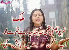 Poetry: Romantic Love Quotes in Urdu Pictures for Him and Her