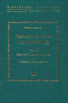 Том 3 - Евхологий Константинополя в начале XI века