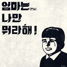 복고풍 일러스트 - Google 검색