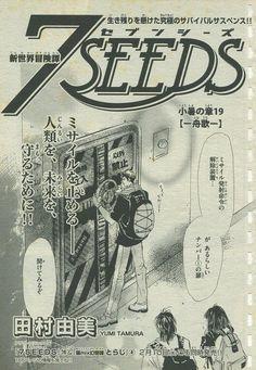 『7SEEDS/小暑の章19 -舟歌-』田村由美
