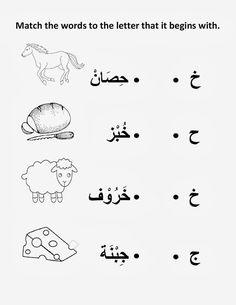 mikahaziq: Iqra' / Alif Ba Ta Worksheet For Kids - 11 Oct Free Kindergarten Worksheets, Alphabet Worksheets, Worksheets For Kids, Seasons Kindergarten, Seasons Worksheets, Kindergarten Science, Arabic Alphabet Letters, Arabic Alphabet For Kids, Arabic Handwriting