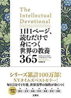 1日1ページ、読むだけで身につく世界の教養365 | デイヴィッド・S・キダー, ノア・D・オッペンハイム, 小林朋則 |本 | 通販 | Amazon