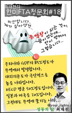 최재천의 한미FTA 청문회 #18