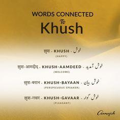 Urdu Words With Meaning, Hindi Words, Urdu Love Words, New Words, Word Meaning, Unusual Words, Rare Words, English Vocabulary Words, English Words