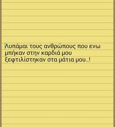 πραγματικα τους λυπαμαι.. Greek Quotes, Wise Quotes, Black Heart, So True, True Stories, Poetry, Messages, Humor, Stars