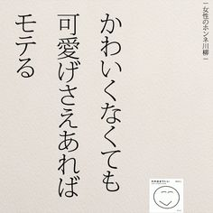 かわいくなくてもモテる|女性のホンネ川柳 オフィシャルブログ「キミのままでいい」Powered by Ameba