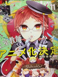 El Manga Oushitsu Kyoushi Haine tendrá adaptación a Anime.