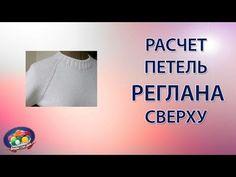 Расчет петель реглана сверху с ростком. Обсуждение на LiveInternet - Российский Сервис Онлайн-Дневников