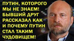 "Путин: ""ИМ НУЖЕН ЦАРЬ! ИХ ЛУПЯТ, А ОНИ МНЕ РУКИ ЦЕЛУЮТ!"" Радио Свобода, ..."