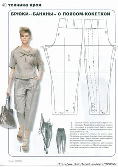 pattern summer pants for obese women: 21 thousand images found in Yandeks. Sewing Pants, Sewing Clothes, Diy Clothes, Clothing Patterns, Sewing Patterns, Modelista, Dress Making Patterns, Dress Trousers, Dress Tutorials