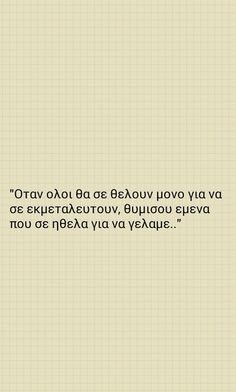 Find images and videos about quotes, text and greek quotes on We Heart It - the app to get lost in what you love. Crush Quotes, Mood Quotes, Life Quotes, Meaningful Quotes, Inspirational Quotes, Disappointment Quotes, My Philosophy, Greek Words, Interesting Quotes