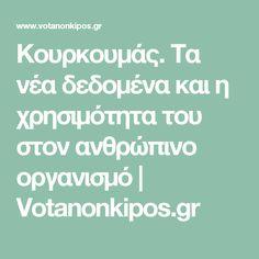 Κουρκουμάς. Τα νέα δεδομένα και η χρησιμότητα του στον ανθρώπινο οργανισμό | Votanonkipos.gr