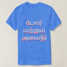 war and peace in Tamil (போர் மற்றும் அமைதி) T-Shirt war and peace in Tamil(போர் மற்றும் அமைதி). Get this for a trendy and unique product. It is a single colour t-shirt with Tamil script in the colour white and red. Types Of T Shirts, Foreign Words, Word Sentences, Tshirt Colors, Funny Tshirts, Shirt Style, Shirt Designs, Tee Shirts, Mens Tops