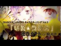 :P i think this song really suits him! Diabolik Lovers, Kanato Sakamaki, Be My Baby, Goth Bedroom, Carnival, Album, Songs, Film, Music