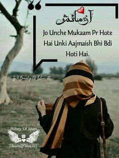 Muslim Love Quotes, Beautiful Islamic Quotes, Islamic Inspirational Quotes, Islamic Qoutes, Girly Quotes, True Quotes, Good Thoughts Quotes, Deep Thoughts, Assalamualaikum Image