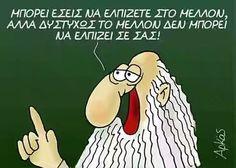 Mel Gibson, Jokes, Humor, Funny, Greek, Cartoons, Workout, Twitter, Nice