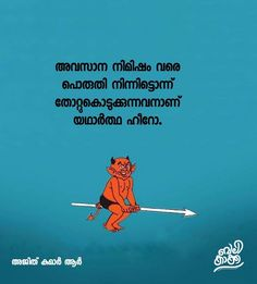 Malayalam Quotes, Breathe, Motivational Quotes, My Life, Hero, Memes, Movie Posters, Heroes, Film Poster