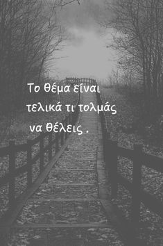 Greek Words, Greek Quotes, Movie Quotes, Inspirational Quotes, Nice, Beach, Water, Outdoor, Greek Sayings