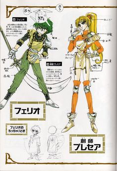 CLAMP, TMS Entertainment, Magic Knight Rayearth, Magic Knight Rayearth: Materials Collection, Presea