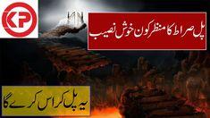 Pul Sirat Ka Manzar   Pul Sirat Ki Haqeeqat   Pul-e-Sirat Ki Deshat   Kn... Short Stories, The Creator, Islam, Motivation, Youtube, Youtubers, Youtube Movies, Inspiration