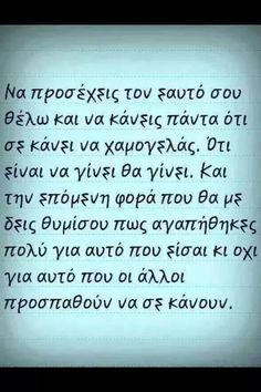 Se efhomai to idio Fighter Quotes, Love Questions, Teaching Humor, Live Laugh Love, Greek Quotes, All You Need Is Love, Some Words, Poetry Quotes, Wallpaper Quotes