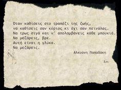 Αποτέλεσμα εικόνας για αλκυονη παπαδακη ποιηματα Best Quotes, Funny Quotes, Greek Quotes, Food For Thought, Literature, Thoughts, Sayings, Words, Karma