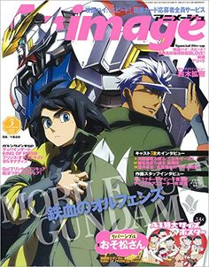 Animage (アニメージュ) Mar. 2016 (released on Feb. 10, 2016), can buy direct from Japan.