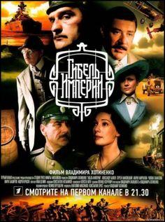 Гибель империи (Владимир Хотиненко) [Серий 10 из 10] (2005) DVDRip [FLV]