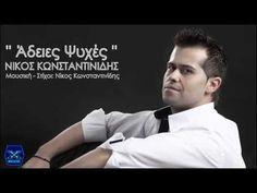 Adeies Psixes - Nikos Konstantinidis   New Song 2013 (+playlist)