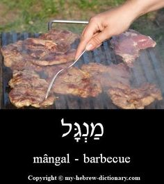 """How to say """"Barbecue"""" in Hebrew. Click here to hear it pronounced by an Israeli: http://www.my-hebrew-dictionary.com/barbecue.php"""
