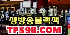 온라인카지노 ♧ TF598.COM ♧ 카지노온라인: 생방송블랙잭 ▶ TF598.COM ◀ 생방송블랙잭