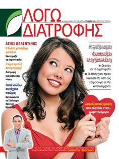 Περιοδικό ΛΟΓΩ ΔΙΑΤΡΟΦΗΣ (με το ΠΑΡΑΣΚΗΝΙΟ) | (ΤΕΥΧΟΣ 8-ΦΕΒ)