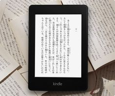 Kindle Paperwhite - ライト内蔵の電子書籍リーダー