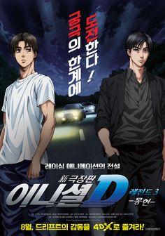 영화 新극장판 이니셜D: 레전드3 -몽현- 다시보기 720p.2016.HDRip.AC3.H264-RGYZT.mp4 무료보기