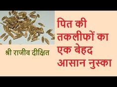 राजीव दीक्षित- जीरा पित के रोगों में रामबाण औषधि। Rajiv Dixit - Cumin a . Indian Videos, Social Awareness, Ayurveda, Tips, Counseling