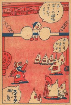 Illustrations from the 1948 children's comic The Magic Underground Castle (魔の地中城) by Rokuro Taniuchi (1921–81)